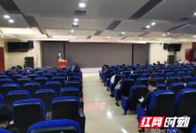 湖南省妇幼保健院召开秋冬季新冠疫情防控安全维稳工作部署会