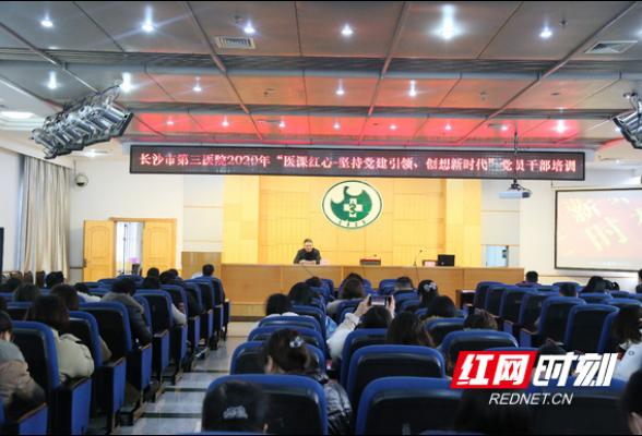 长沙市第三医院组织开展党员干部暨入党积极分子集中培训