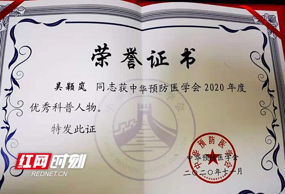 湖南省妇幼保健院吴颖岚获中华预防医学会2020年度优秀科普人物奖