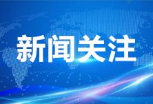 """湖南省卫生健康委关于开展第二届湖南卫生健康""""好新闻""""奖评选活动的通知"""