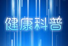 湖南省卫生健康委关于做好2020年健康素养促进项目工作的通知