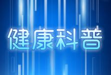 湖南省卫生健康委关于举办2020年全省健康科普宣讲及优秀健康科普作品评选大赛的通知