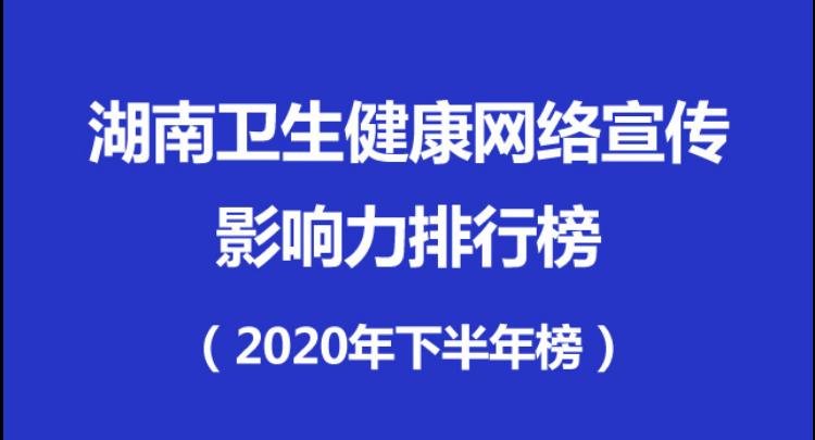 湖南卫生健康网络宣传影响力排行榜(2020年下半年)