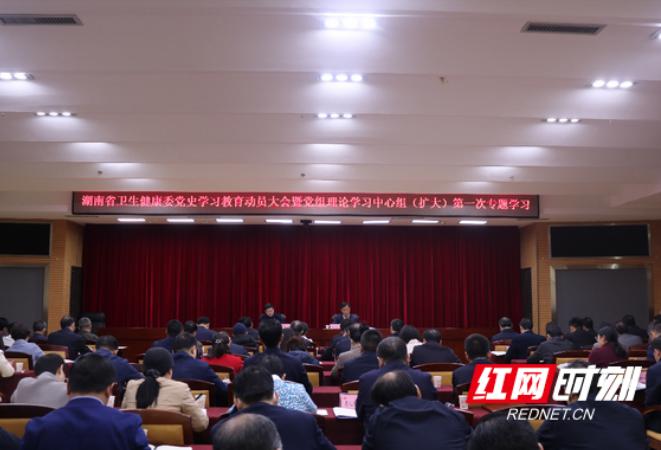 湖南省卫生健康委召开党史学习教育动员部署会议