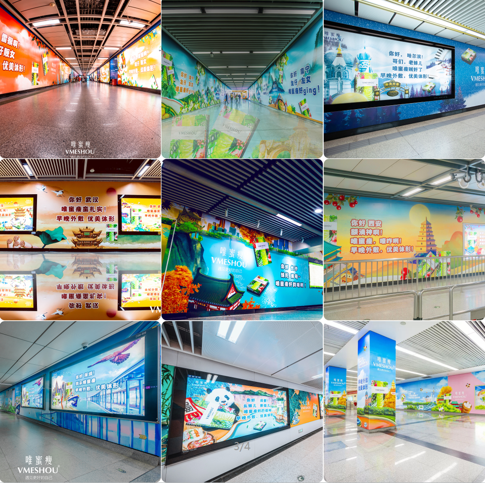 VMESHOU(唯蜜瘦)全国15城地铁品牌推广宣传.png