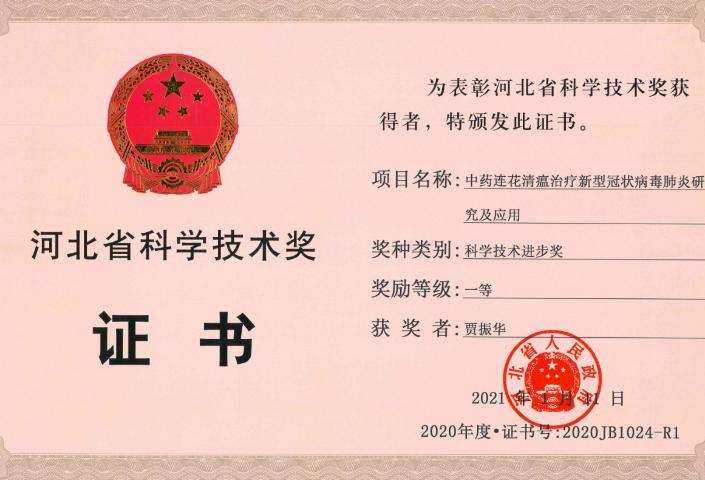 以岭药业连花清瘟项目获河北省科技进步一等奖
