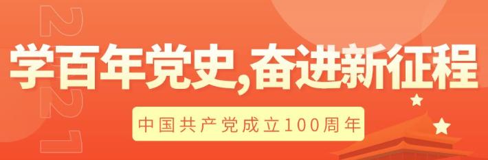 专题:岳阳经开区扎实推动党史学习教育走心走实走深