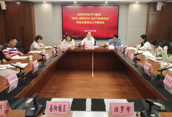 视频 | 再唱山歌给党听 坚定不移跟党走 岳阳启动党史学习教育网络主题活动