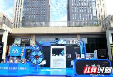 """腾讯云""""星·园计划""""落地湖南 为中小企业提供技术支持"""