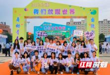 中南林科大涉外学院举行2020年迎新生国际教育展