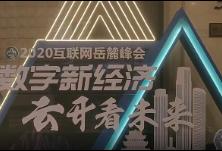 """闻""""G""""起舞的湖南丨廖湘科:鲲鹏飞腾""""两芯片一生态""""模式,更具竞争力"""