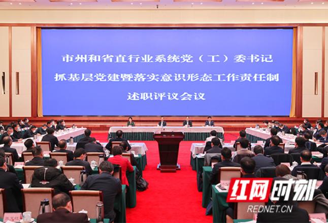 许达哲:着力推动基层党组织全面进步全面过硬 牢牢掌握意识形态工作领导权主动权