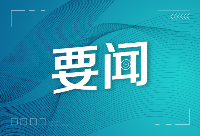 许达哲在2021年春节团拜会上的讲话