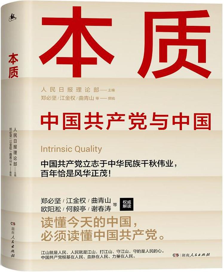 重磅丨图书《本质:中国共产党与中国》7月1日出版发行