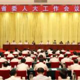许达哲在省委人大工作会议上强调 不忘初心牢记使命锐意进取开拓创新 奋力开创全省人大事业发展新局面