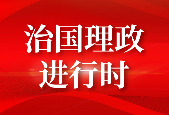 直播丨中国共产党与世界政党领导人峰会