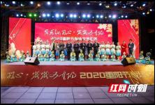 """湘潭市""""月秀越开心""""重阳节专场活动在九华上演"""