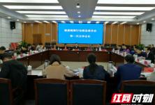 健康湘潭行动推进委员会第一次全体会议召开
