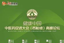 健康中国·中医药促进大会(西柏坡)高峰论坛将在河北举行