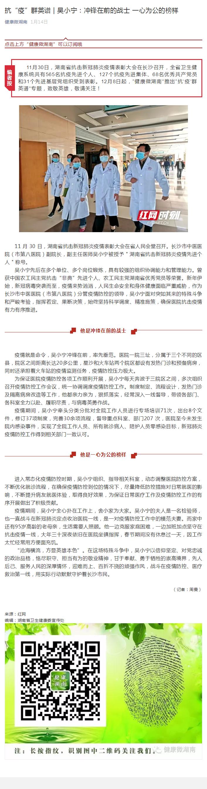 """抗""""疫""""群英谱 _ 吴小宁:冲锋在前的战士 一心为公的榜样.png"""