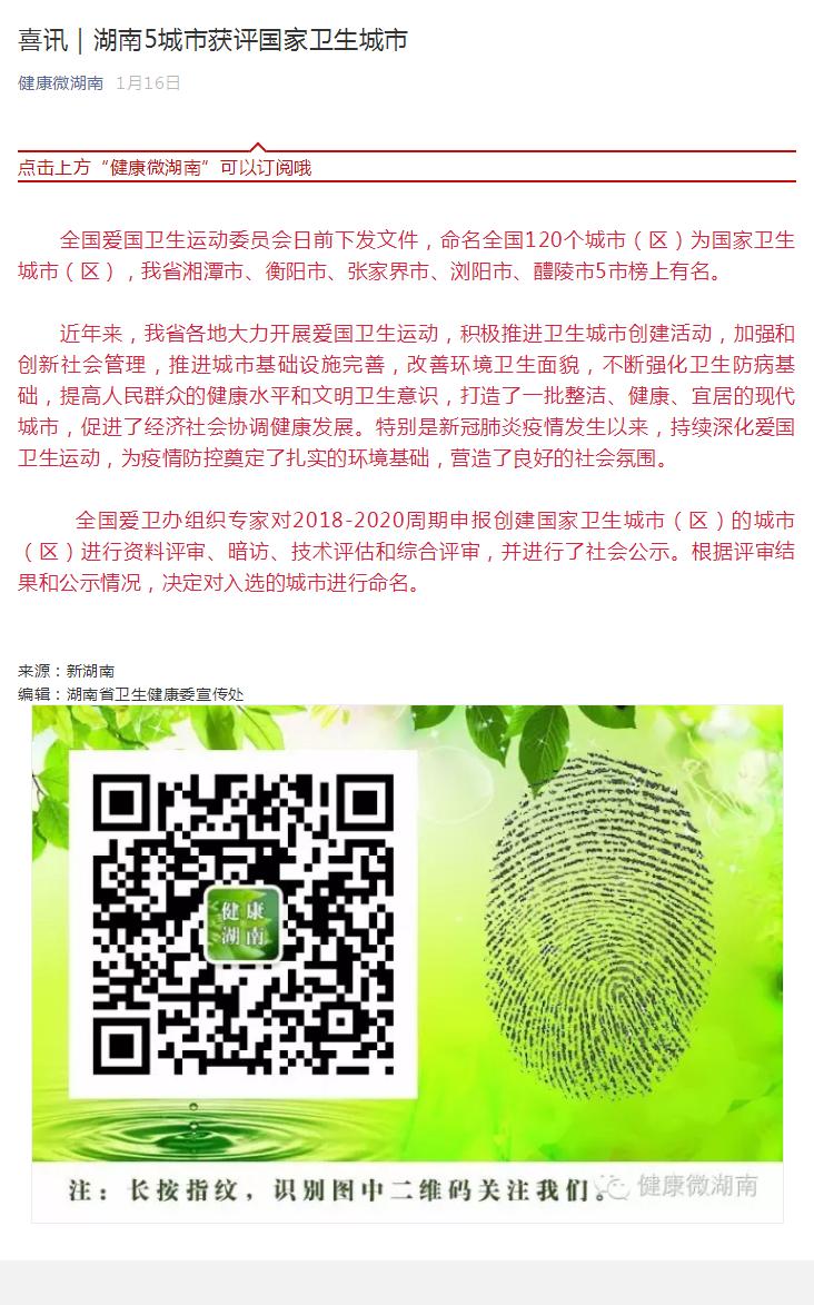 喜讯|湖南5城市获评国家卫生城市.png