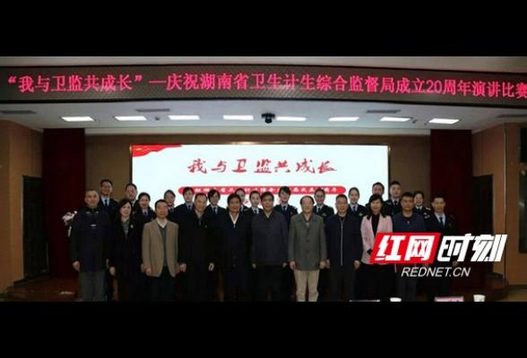 """湖南省卫生计生综合监督局举办""""我与卫监共成长""""主题演讲比赛"""