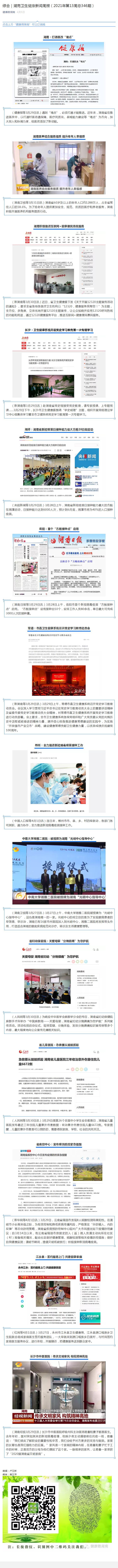 综合|湖南卫生健康新闻周报(2021年第13周总346期)_看图王.jpg