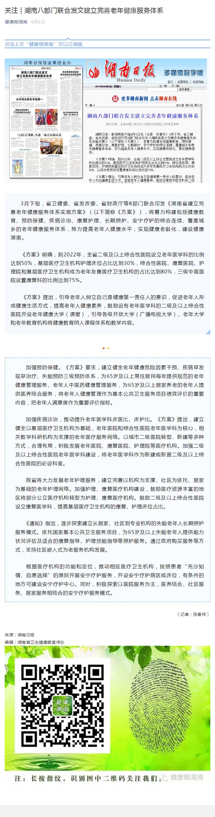 关注 _ 湖南八部门联合发文建立完善老年健康服务体系.png