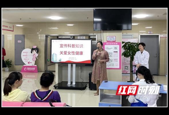 我为群众办实事丨湖南省妇幼保健院专家科普到您家