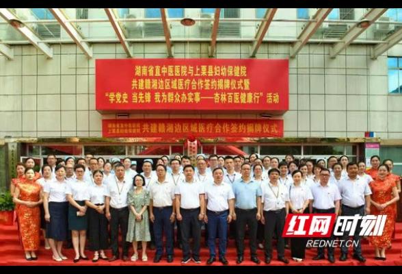 湖南省直中医医院与上栗县妇幼保健院建立区域中医医联体
