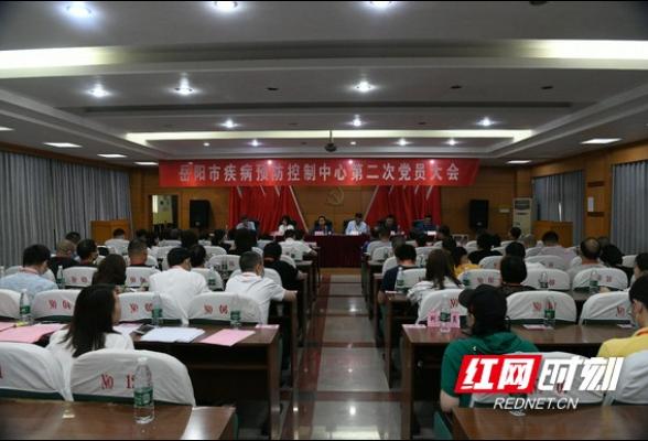 岳阳市疾控中心党委换届选举大会圆满举行