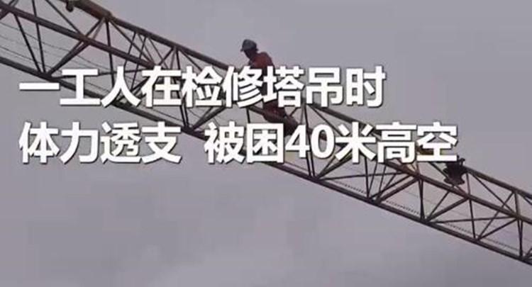四川康定 工人高空作业体力透支被困 消防员成功救援