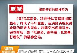 2020年03月31日湖南新闻联播