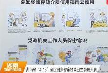 """湖南省""""4.15""""全民国家安全教育日主题展开展"""