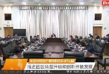 许达哲主持召开省产业园区建设领导小组会议强调 推进园区转型升级和创新开放发展