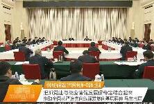 杜家毫在省委党建工作领导小组第一次会议上强调 把抓党建与战疫情促发展保稳定结合起来 推动全面从严治党向纵深发展向基层延伸 乌兰出席