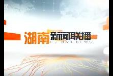 2020年04月15日湖南新闻联播