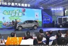 长沙举行线上车博会 两小时成交4.3亿元