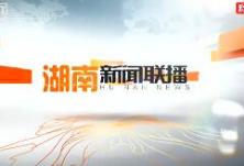 2020年04月21日湖南新闻联播