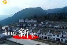 (决战决胜脱贫攻坚)春天的期待 桂东县大水村:告别老房子 迎接新生活