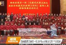 湖南援武汉最后一批医疗队员解除隔离 平安回家