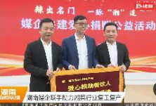 湖南媒企联手助力湘菜行业复工复产