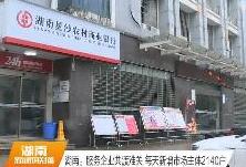 湖南:服务企业共渡难关 每天新增市场主体2140户