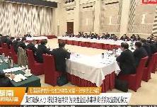 省委统一战线工作领导小组第一次全体会议召开 杜家毫主持并讲话 乌兰出席