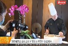 湖南餐饮企业线上线下同发力 转型升级渡难关