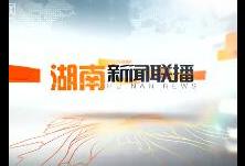 2020年04月25日湖南新闻联播
