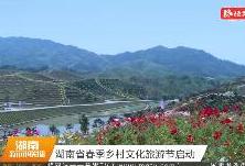 湖南省春季乡村文化旅游节启动