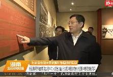 杜家毫在湖南党史陈列馆调研时强调 在建设新湖南的生动实践中注入红色力量 在实现中国梦的伟大征程中展现湖南风采