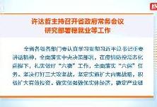许达哲主持召开省政府常务会议 研究部署稳就业等工作