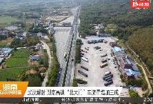 """武汉解封 湖南高速""""北大门""""车流量增加三成"""